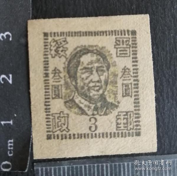 晋绥邮政3元一枚。