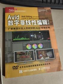 Avid数字非线性编辑(第5版)【没有光盘】有勾画  有签名