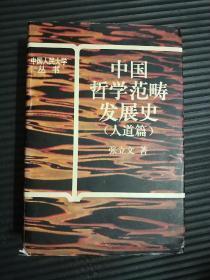 中国哲学范畴发展史.人道篇