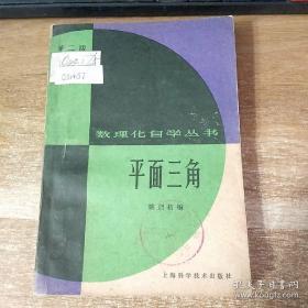 数理化自学丛书――平面三角