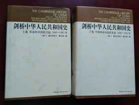 剑桥中华人民共和国史(上下卷齐售):上卷 革命的中国的兴起 下卷 中国革命内部的革命1966-1982