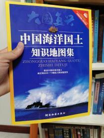 中国海洋国土知识地图集
