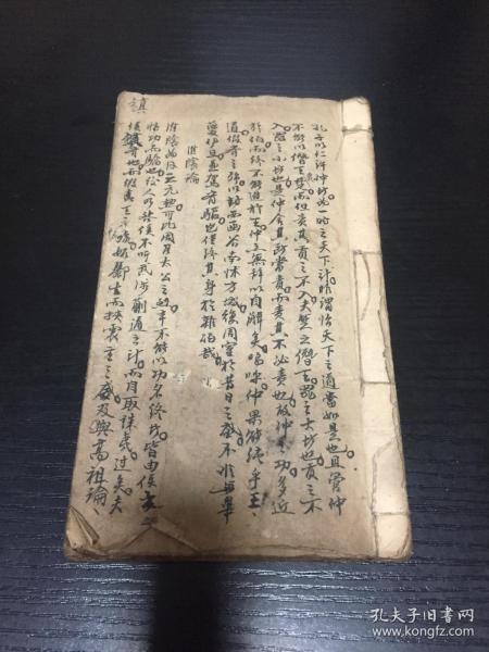 手抄本,疑似癸卯恩科福建乡试解元林志烜杂抄一册