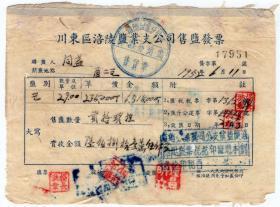 盐专题----50年代发票单据------1952年川东区涪陵盐业支公司,售盐发票(印花总贴)7951