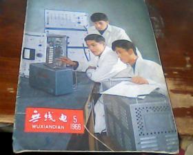 无线电1966.5
