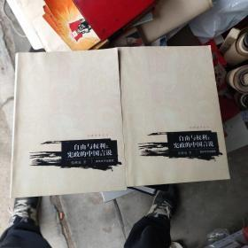 汉语法学文从自由与权利宪政的中国言说。两册全  自制本   3-4架
