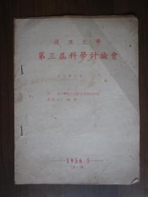 1956年复旦大学第三届科学讨论会(历史学分组):秦代主要交通线的研究