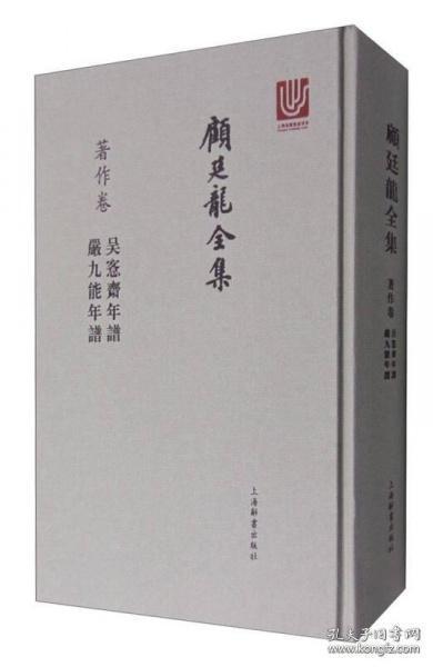 顾廷龙全集(著作卷):吴愙斋年谱 严九能年谱