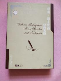 疯狂英语阅读系列  威廉 莎士比亚经典独白【书1册+磁带2盘】