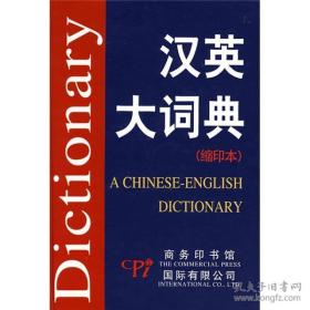 汉英大词典【缩印本】