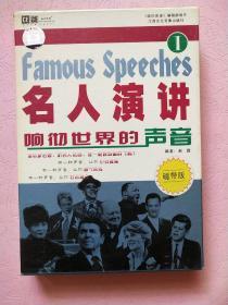 名人演讲 响彻世界的声音【1】   书1册+磁带2盘