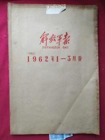 文革前期中的精品报:公开发行的报纸,超多的毛主席像:解放军报1962年1-3月,4月-6月合订本共6个月的,品相非常的好,有报道雷锋的内容