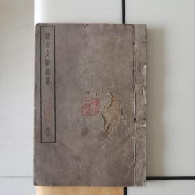 续古文辞类纂(第十册.卷十九)
