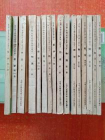 17册合售:全日制十年制学校初中课本(试用本):数学(第1.2.3.4.5.6册)+物理(第1.2册)+化学(全一册)、全日制十年制学校高中课本(试用本):数学(第1.2.3.4册)+物理(上下册)+化学(第1.2册)