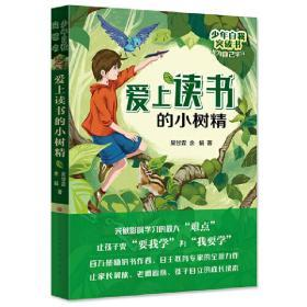 爱上读书的小树精/少年自我突破书