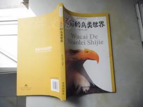 科学普及读本:五彩的鸟类世界`