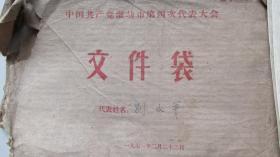 1971年潍坊市第四次党代会材料——共13份合售