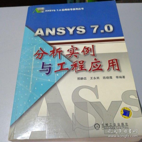 ANSYS 7.0分析实例与工程应用