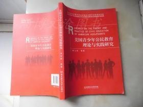 美国青少年公民教育理论与实践研究.