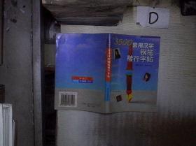 3500常用汉字钢笔楷行字帖  ,