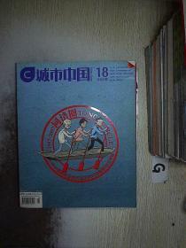 动感 城市中国  2007 18
