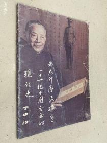 我为什么要撰写二十世纪中国全面的现代史.