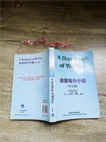 英语写作手册(中文版)【封面受损】【正书口泛黄】