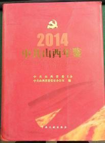 中共山西年鉴 2014