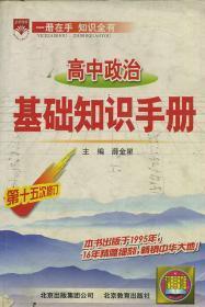 高中政治基础知识手册 第十五次修订