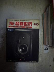 音响世界 1996 2