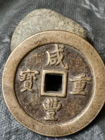 咸丰重宝一百计重五两(本小店已上传我30多年收藏的各类藏1000多种,欢迎进店选购)。