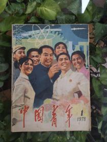 中国青年  创刊号