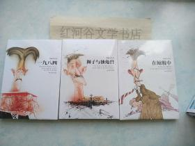 天下大师系列--奥威尔作品四种:在鲸腹中、狮子与独角兽、一九八四、动物农庄)