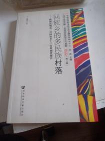 当代中国边疆 民族地区典型百村调查  新疆卷(第二辑)