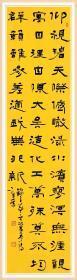 【保真】中书协会员、国展最高奖获得者施章学隶书条幅:王羲之《兰亭》诗一首