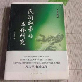 民间叙事的立体研究(全新塑封)