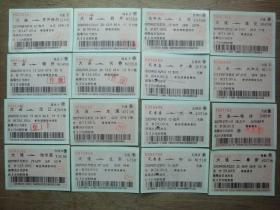 老火车票一贴16张