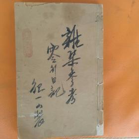 白纸石印本皇朝经世文编(卷六十九至卷七十九合订一厚册)