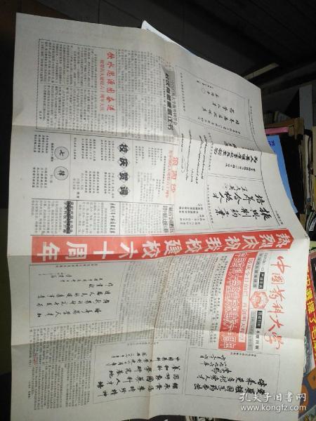 中国药科大学报(庆祝建校六十周年)多名各界名人题辞