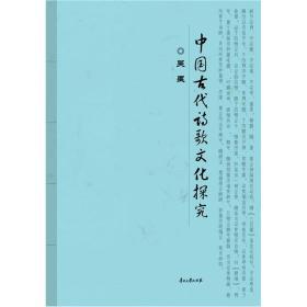 中国古代诗歌文化探究