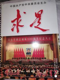 求是 2004年第17期 邓小平诞辰100周年
