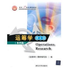 运筹学(第4版)本科版(面向21世纪课程教材(信息管理与信息系统专