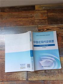 中国近现代史纲要 2010修订版【内有笔迹】