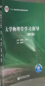 大学物理学学习指导 第五版 赵近芳 北京邮9787563547456