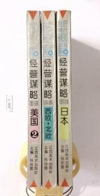 套书散本:《图画世界现代著名企业家经营谋略》三本合拍:美国2、日本、西欧北欧