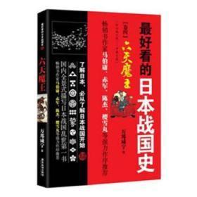 最好看的日本战国史卷4:六天魔王
