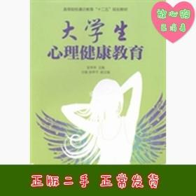 正版大学生心理健康教育夏翠翠人民邮电出版社9787115320513
