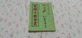 增订版 紫微斗数全书