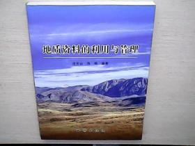 地质资料的利用与管理