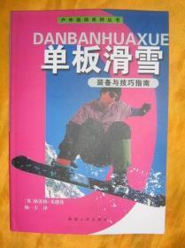 单板滑雪装备与技巧指南